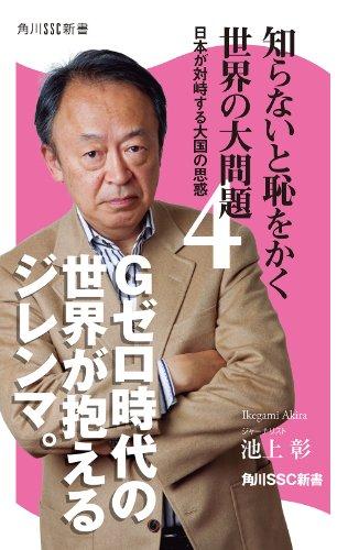 知らないと恥をかく世界の大問題4 (角川SSC新書)の詳細を見る