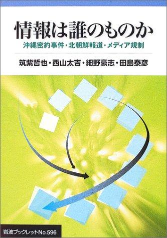 情報は誰のものか (岩波ブックレット (No.596))