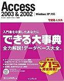 できる大事典 Access2003&2002 WindowsXP対応 (できる大事典シリーズ)