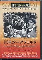 巨星ジーグフェルド(吹替&字幕) [DVD]