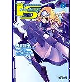 IS<インフィニット・ストラトス> 2  (MFコミックス アライブシリーズ)