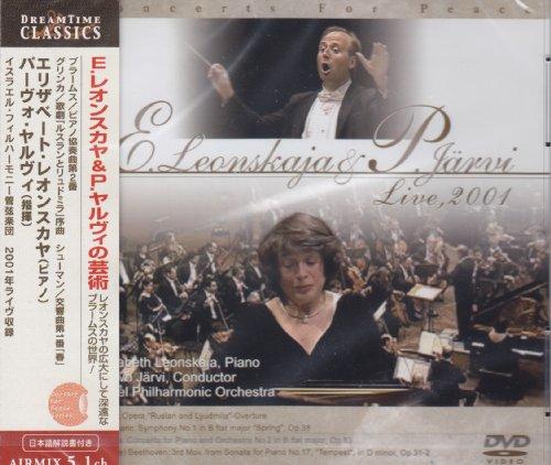 レオンスカヤ&ヤルヴィの芸術 [DVD]