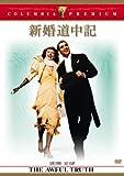 新婚道中記 [DVD] 画像