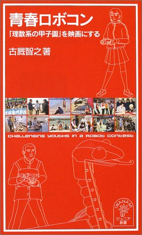 青春ロボコン―「理数系の甲子園」を映画にする (岩波ジュニア新書)の詳細を見る