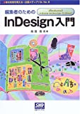編集者のためのInDesign入門 (本の未来を考える=出版メディアパル (No.9))