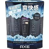 アックス ブラック アイスリセットシャンプー(スタイリング剤、1度で激落ち) お試し容量ポンプペア スタイリングジェルミニつき (シャンプー280g + コンディショナー280g + スタイリングジェル20g)