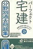 平成29年版 パーフェクト宅建 分野別過去問題集 (パーフェクト宅建シリーズ)