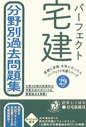 平成29年版 パーフェクト宅建 分野別過去問題集 (パーフェクト宅建シリーズ)の詳細を見る