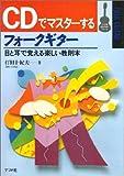 CDでマスターする フォークギター (ナツメ社CDマスターシリーズ)