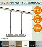 LIXIL(リクシル) テラス用吊り下げ物干しA KA112-PJZ シャイングレー標準本体544mm 標準長さ 調整範囲 H=500mmから900mm 1セット2本入り  耐荷重50kg仕様。