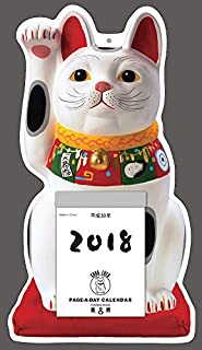 2018レトロ招き猫壁掛け日めくりカレンダー ふく猫日めくり