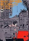 知らない本や本屋を捜したり読んだり―ワンダー植草・甚一ランド 第2集 アメリカ篇 (1974年)