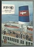 世界の船―-船旅への誘い- (1970年) (カラーブックス)