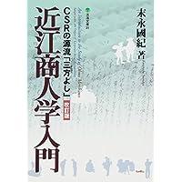 近江商人学入門 改訂版: CSRの源流 三方よし (淡海文庫)