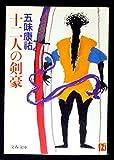 十二人の剣豪 (文春文庫)