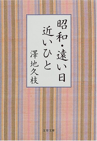 昭和・遠い日 近いひと (文春文庫)の詳細を見る