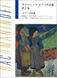 日本語ライセンス版 ラフマニノフ : ピアノ作品集 第3巻 小品集