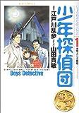 少年探偵団 (1) (ビッグコミックス)
