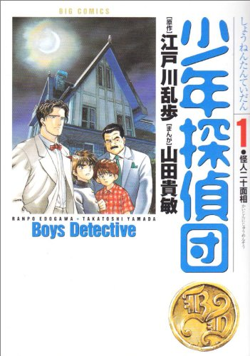 少年探偵団 (1) (ビッグコミックス)の詳細を見る