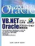 VB.NETによるOracleアプリケーション開発技法 画像