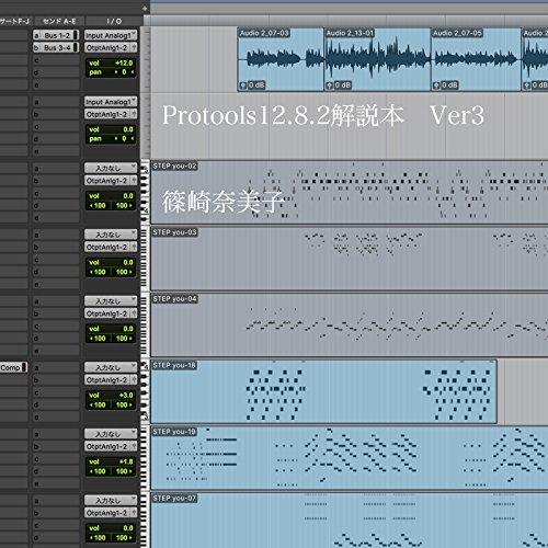 Protools12.8.2  解説本ver3 (SN.inc)