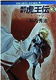 魔界皇子 虎王伝〈3〉女帝ラグナマリア (角川文庫―スニーカー文庫)