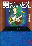 男おいどん(1) (週刊少年マガジンコミックス)