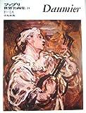 ファブリ世界名画集〈24〉オノレ・ドーミエ (1970年)
