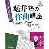 最強作家集団 堀井塾の作曲講座