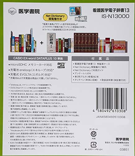 医学書院『看護医学電子辞書13IS-N13000』