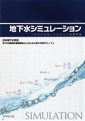 地下水シミュレーション―これだけは知っておきたい基礎理論