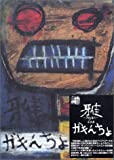 雅-miyavi-写真集「ガキんちょ」
