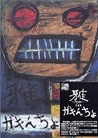 雅-miyavi-写真集「ガキんちょ」()