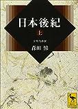 日本後紀(上)全現代語訳 (講談社学術文庫)