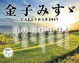 金子みすヾ CALENDAR 2017 (インプレスカレンダー2017)