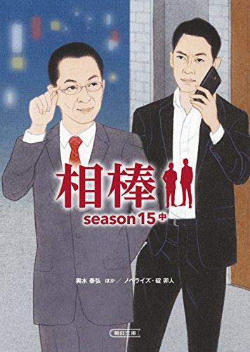 [画像:相棒 season15 中 (朝日文庫)]