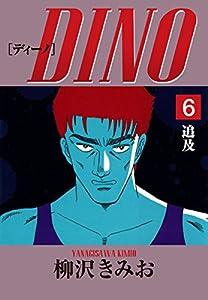 DINO(6)追及