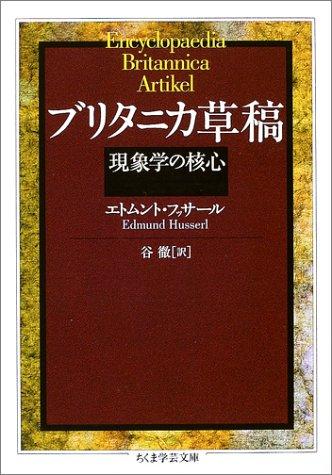 ブリタニカ草稿 (ちくま学芸文庫)の詳細を見る