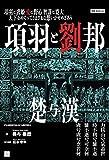新版 項羽と劉邦 (Classics&Academia)