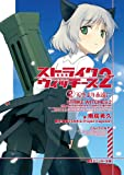 ストライクウィッチーズ2 (2)天空より永遠に<ストライクウィッチーズ2 > (角川スニーカー文庫)