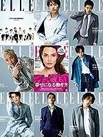 ELLE JAPON(エル・ジャポン) 2018年6月号 三代目 J soul brothers 9冊セット【セット限定特典 ポストカード&ポスター付】