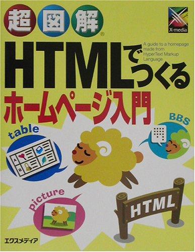 超図解 HTMLでつくるホームページ入門 (超図解シリーズ)の詳細を見る