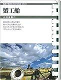 蟹工船 (お風呂で読む文庫 91)