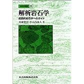 岩石学概論〈下〉解析岩石学―成因的岩石学へのガイド