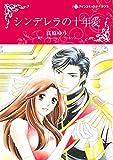 シンデレラの十年愛 (ハーレクインコミックス)