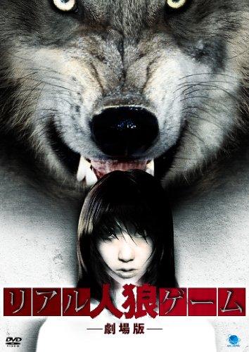 リアル人狼ゲーム [DVD]