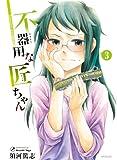 不器用な匠ちゃん 3 (フラッパーコミックス)