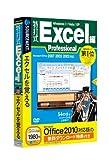 特打式 Excel編 Professional (Office 2010対応版 無料ダウンロード特典付き)