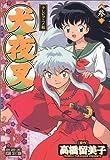 犬夜叉 3巻―テレビアニメ版 (少年サンデーコミックス ビジュアルセレクション)