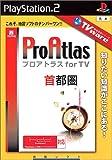 「Pro Atlas for TV 首都圏版」の画像